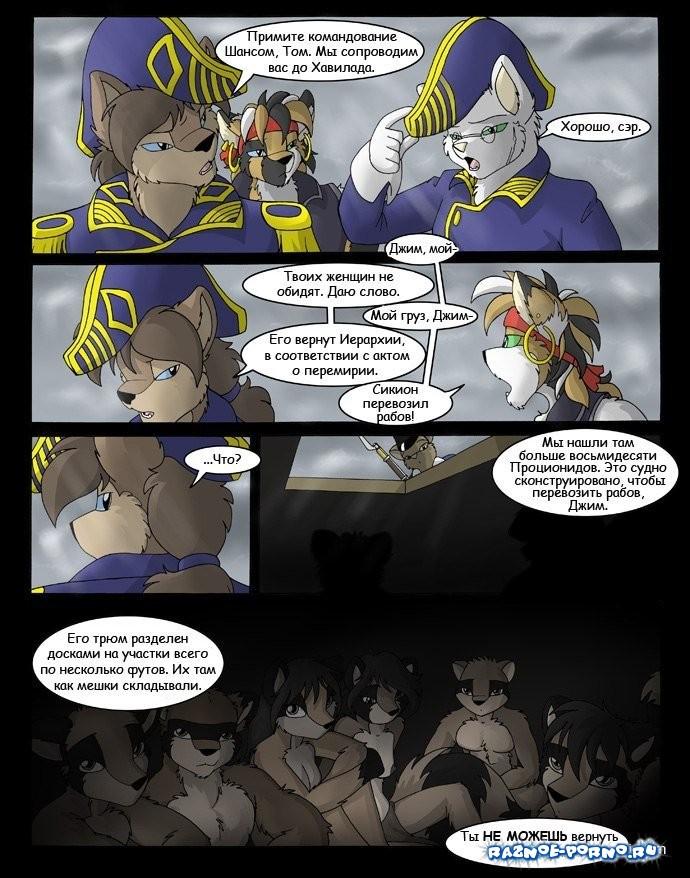 Фурри пираты порно комикс